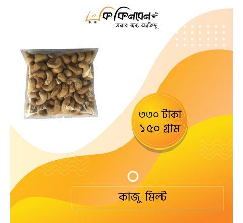 Cashew Milt ( কাজু মিল্ট ) - 150gm