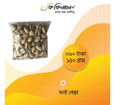 Salt Pesta ( সল্ট পেস্তা ) - 150gm